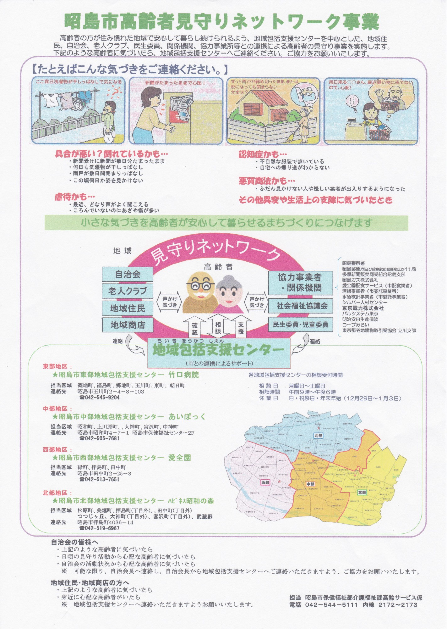 昭島市高齢者見守りネットワーク事業